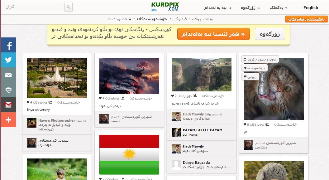 www.KURDPIX.com
