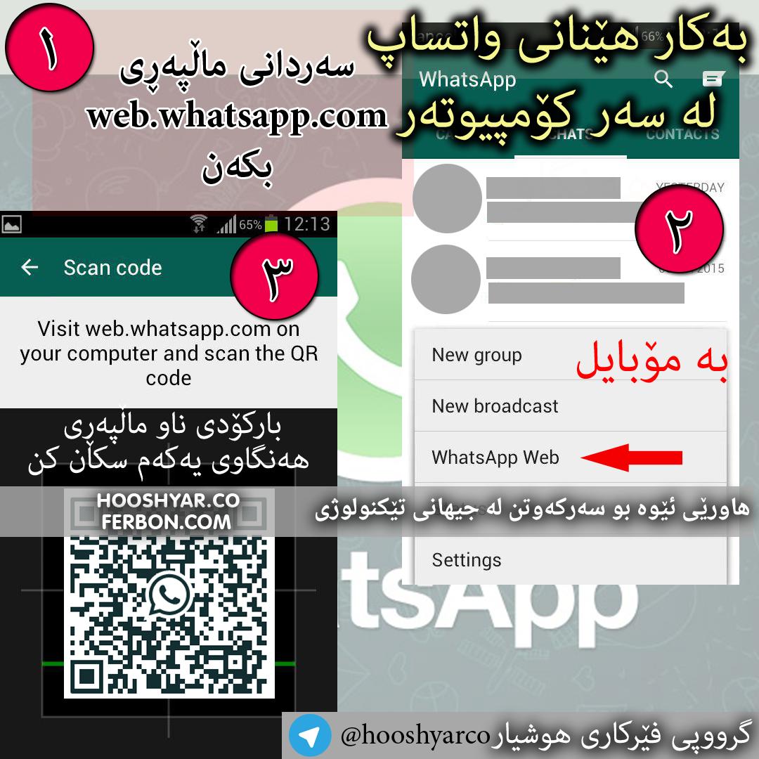 WhatsApp-pc-kurdi