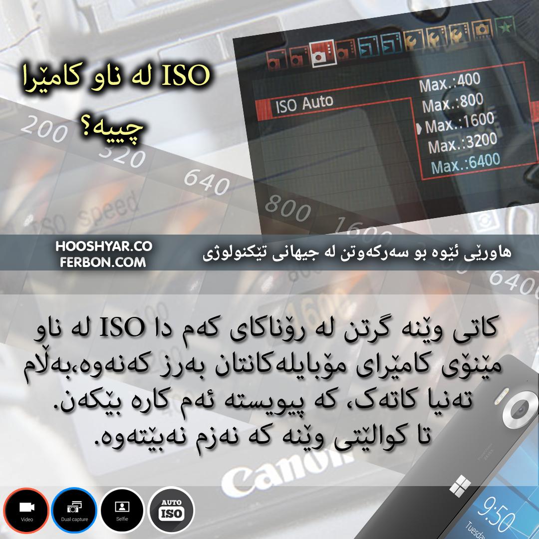 iso-Camera-Kurdi