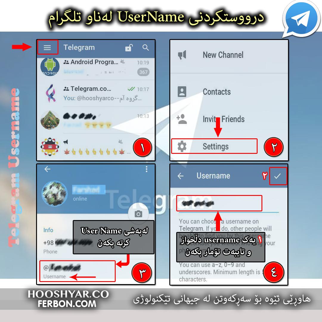 درووستکردنی username لە ناو تلگرام