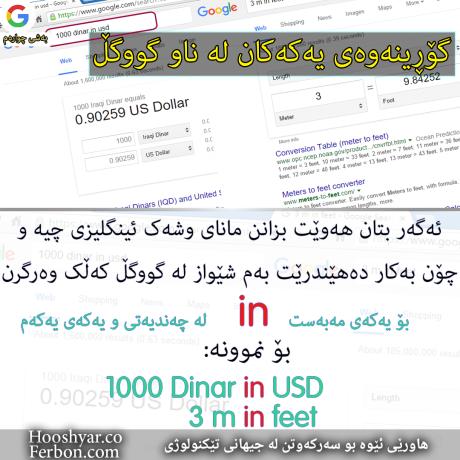 Google_Part04(Exchange)_KU_Per