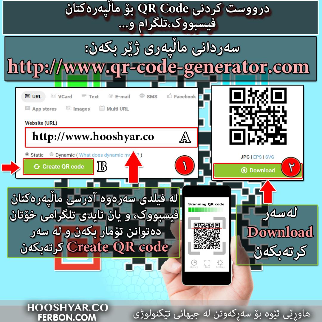 QR-Code-Kurdi