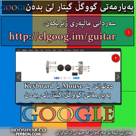 guitar-Google-Kurdi