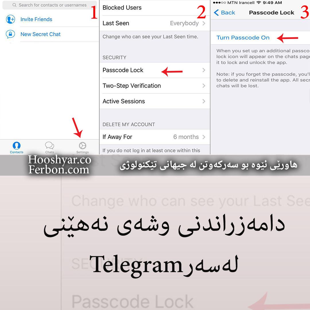 دامەزراندنی وشەی نەهێنی لەسەر تلگرام