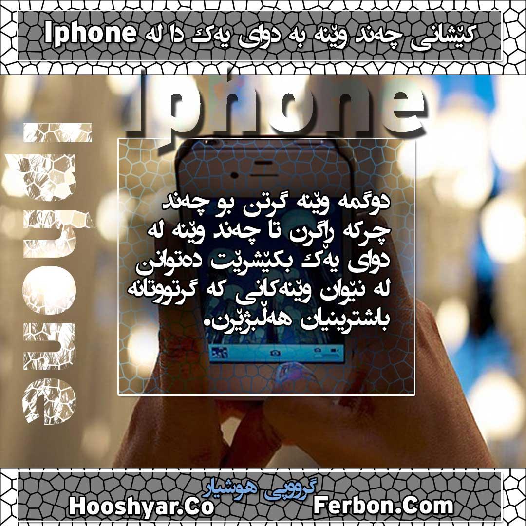 Iphone-picture-kurdi