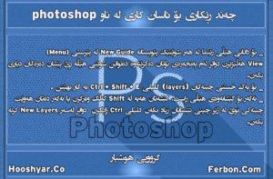 Photoshop--kurdi