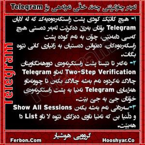 amniate-telegram-Kurdi