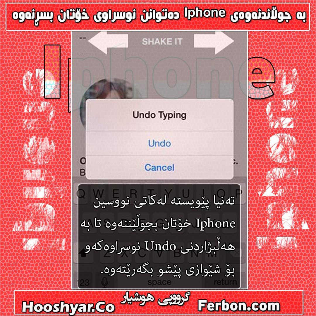 iphone-kurdi