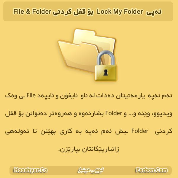 ئەپی Lock My Folder بۆ قفل کردنی File & Folder