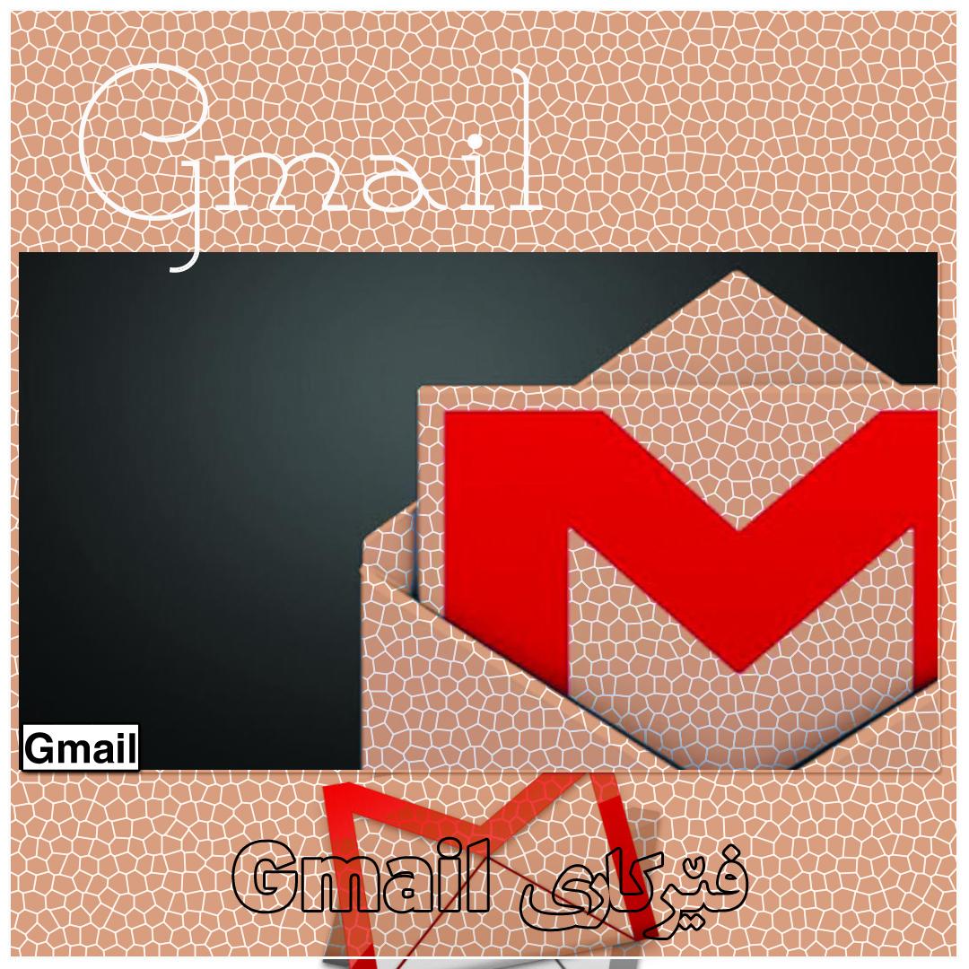 فێرکاری Gmail