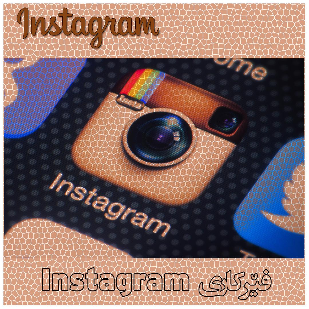 فێرکاری Instagram