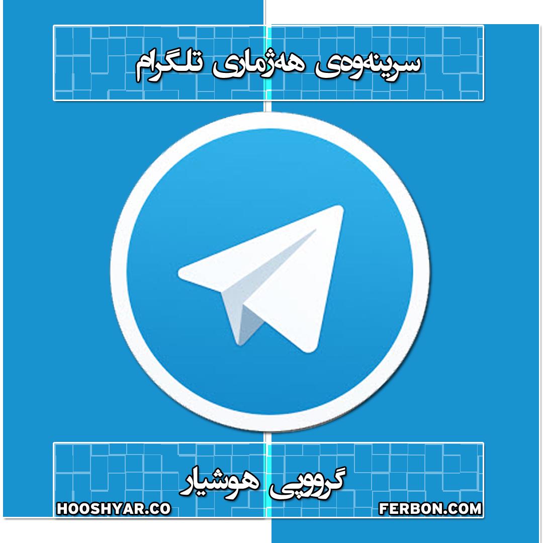 سرینەوەی هەژماری تلگرام