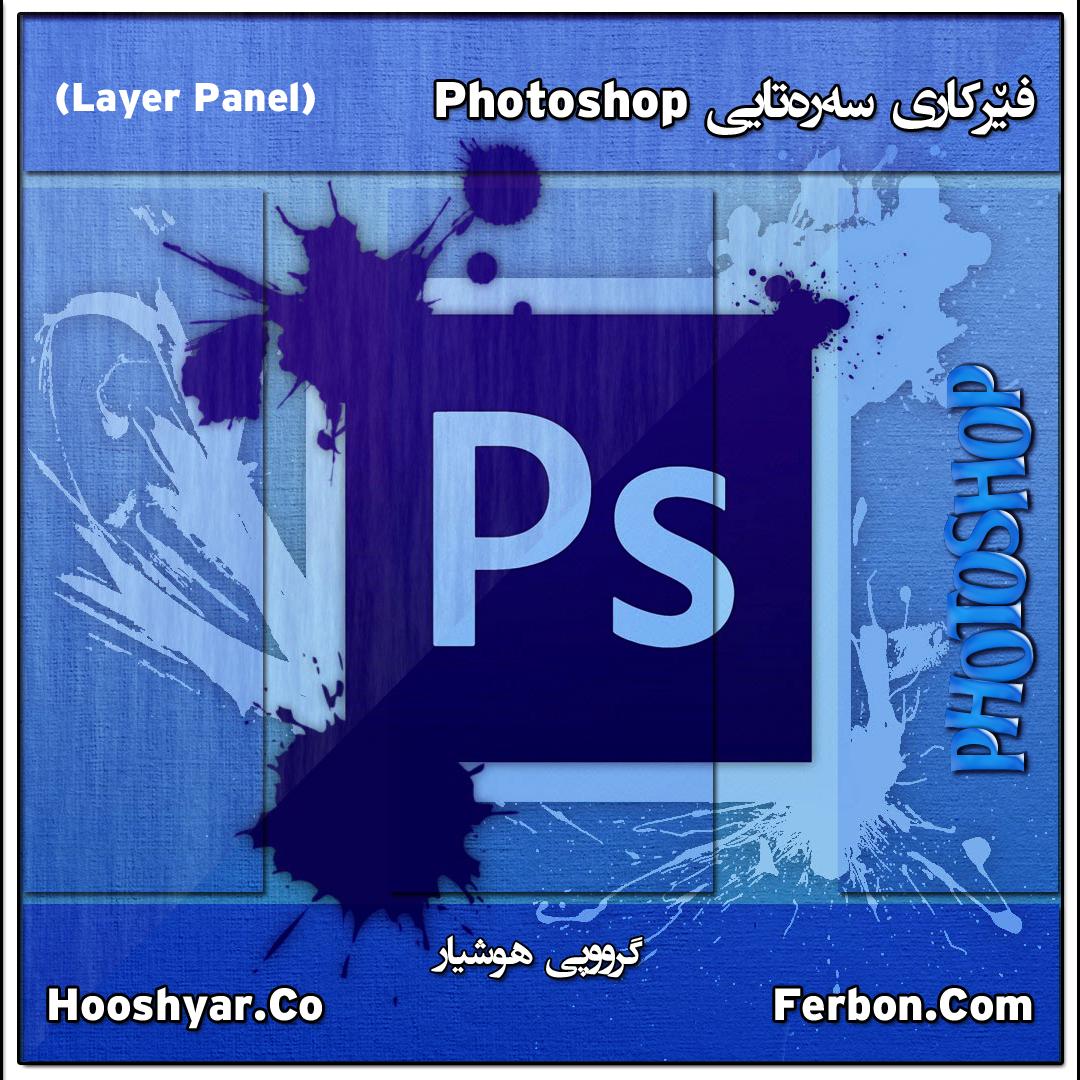 فێرکاری سەرەتایی Photoshop