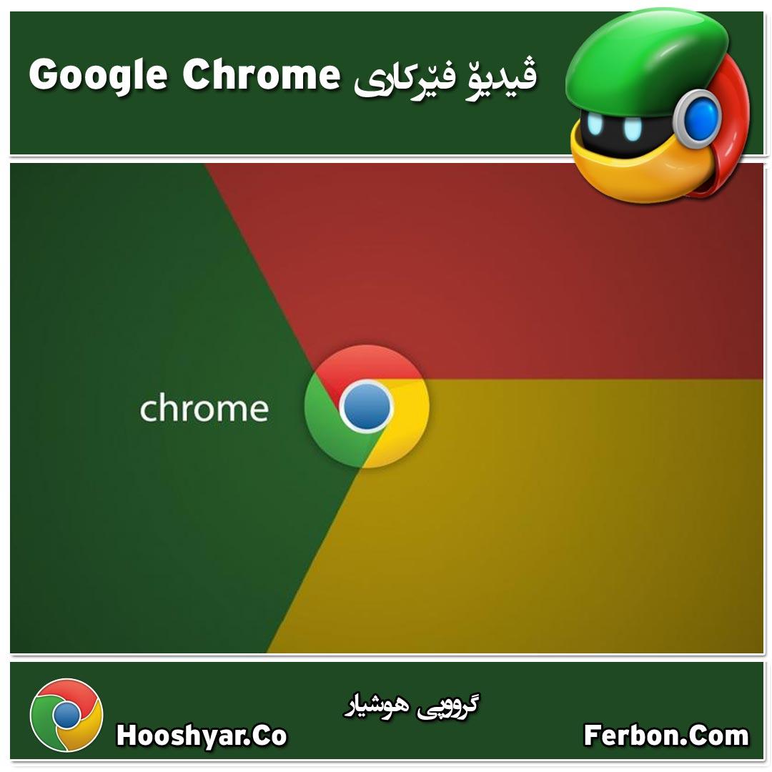 ڤیدیۆ فێرکاری Google Chrome